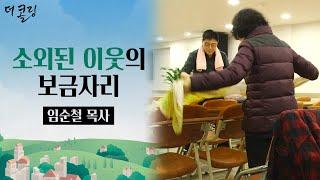 소외된 이웃의 보금자리ㅣ임순철 목사ㅣ 더 콜링 부르심의 소명 23회