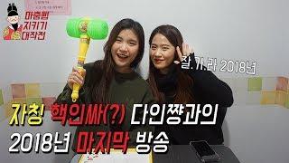 [마춤뻡 지키기 대작전] 5화 - 자칭 핵인싸 다인쨩은 누구?!