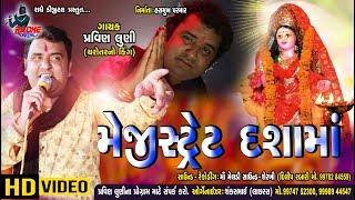 મેજીસ્ટ્રેટ દાશામાં Magistret Dashama Dakla Remix   PRAVIN LUNI   Full HD   Radhe Digital