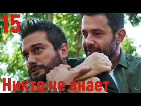 15 серия Никто не знает фрагмент русские субтитры HD Trailer (English Subtitles)