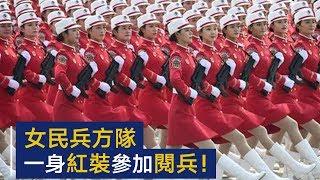 女民兵方队一身红装参加阅兵   CCTV