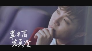 Repeat youtube video 蘇打綠 sodagreen -【幸福額度】Official Music Video