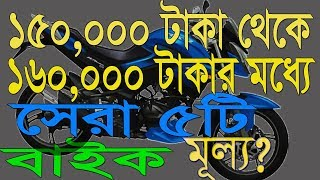 Top 5 Best Bike Price Range 150000 To 160000BDT In Bangladesh