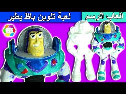 تلوين لعبة باظ يطير الجديدة للاطفال العاب الرسم بنات واولاد toy story buzz coloring game set