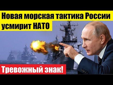 🔥Новая морская тактика России усмирит подводный флот НАТО.. /НОВОСТИ МИРА