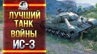 ПРОВЕРКА НА СИЛУ! ЛУЧШИЙ ТАНК ВОЙНЫ - ИС-3!