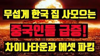 공포! 무섭게 서울과 수도권 사들이는 중국인들! 에셋파…