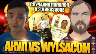 FIFA 17   Я СЛУЧАЙНО СЫГРАЛ С WYLSACOM
