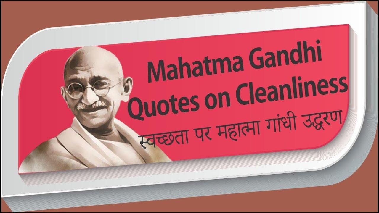 Mahatma Gandhi Quotes on Cleanliness-स्वच्छता पर महात्मा गांधी उद्धरण