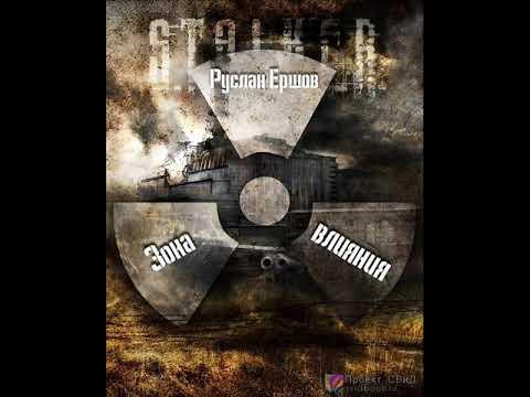 S.T.A.L.K.E.R. Зона влияния (аудиокнига) Руслан Ершов