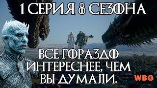 ВЕЩИ, КОТОРЫЕ МАЛО КТО ЗАМЕТИЛ: Игра престолов 8 сезон, 1 серия - разбор