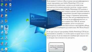 Подробная русификация Adobe Photoshop CS5