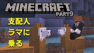 【マイクラ】#9 頼れる仲間「ゴジちゃん」登場!?~村を乗っ取る男たち~【Minecraft】
