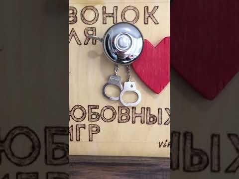 Прикольная картинка   -  Звонок для Любовных Игр