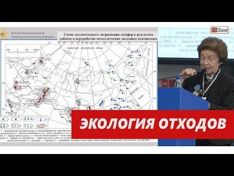 Решение проблем с горнопромышленными отходами - новый этап  пополнения МСБ. Голева Р.В.