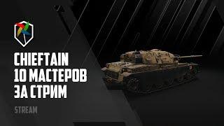 10 МАСТЕРОВ ЗА СТРИМ 😱🔥  Chieftain Mk.6 | 21:00МСК WoT Blitz