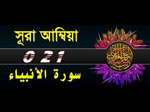 Surah Al Anbya with bangla translation - recited by mishari al afasy