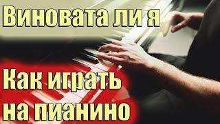 Виновата ли я - легкий урок на пианино
