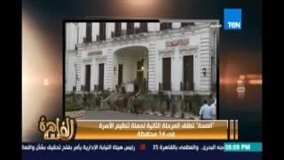 أخبار مساء القاهرة  | مصير قانون بناء الكنائس وتأييد حبس البحيري وشروط صندوق النقد لقرض مصر