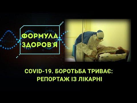 НТА - Незалежне телевізійне агентство: ФОРМУЛА ЗДОРОВ'Я (23 травня 2020)