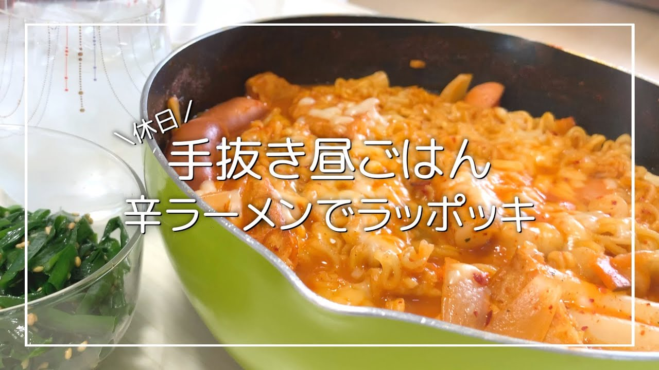 ラッポッキ 辛 ラーメン 【コストコ】か、か、辛い!東遠...