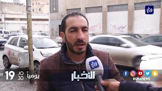 الأمن العام .. التحقيق جار في حادثة السطو على بنك في منطقة الوحدات - (25-1-2018)