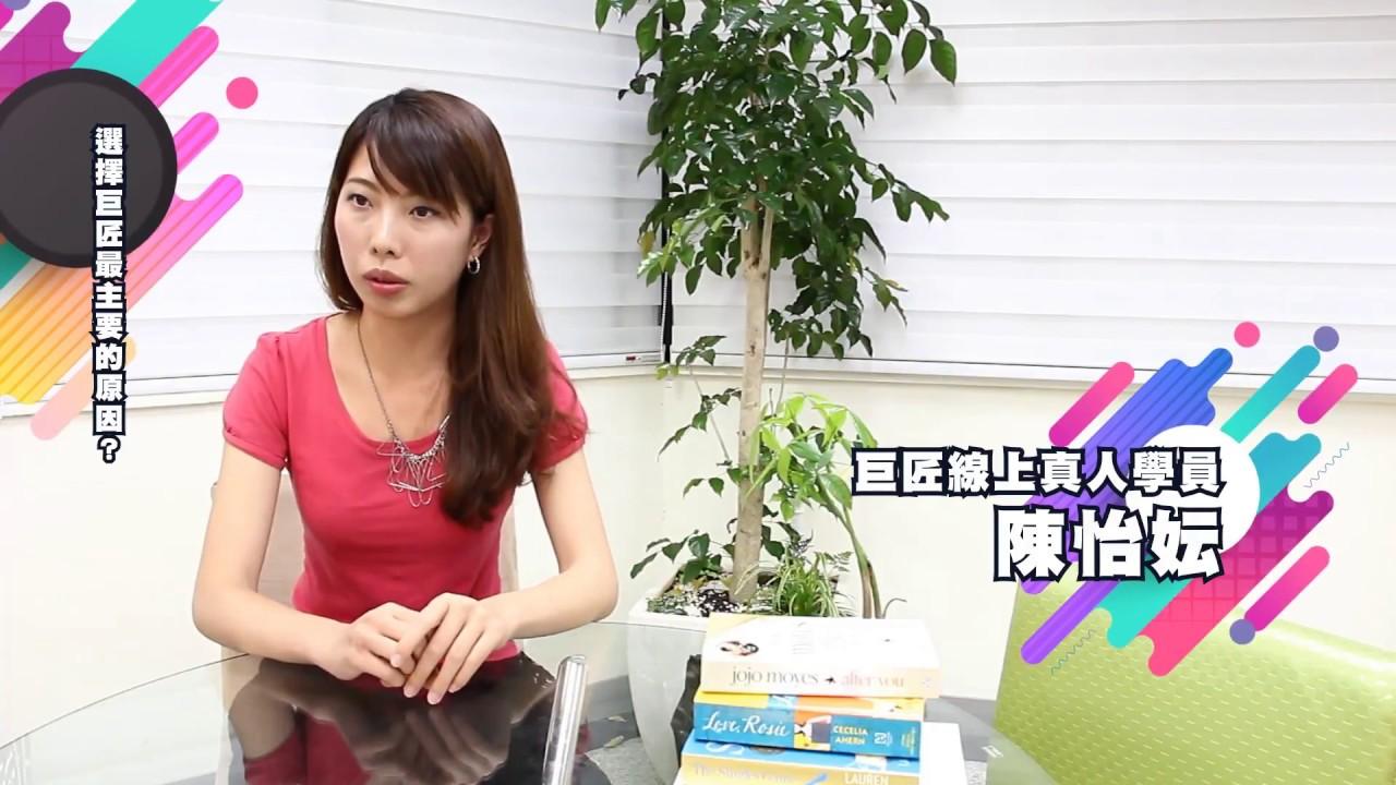 巨匠線上真人-西語學員見證:陳怡妘 - YouTube
