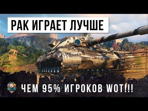 РАК ИГРАЕТ ЛУЧШЕ ЧЕМ 95% ИГРОКОВ WORLD OF TANKS!
