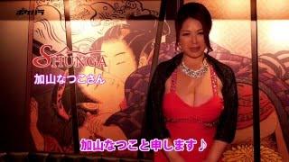 【ポケパラ】シュンガ [新橋/キャバクラ] 加山なつこ - キャスト紹介