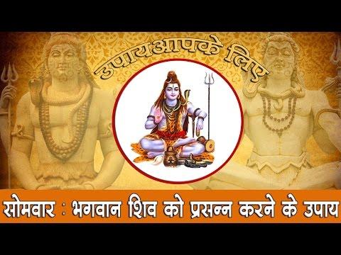 सोमवार : भगवान शिव जी को प्रसन्न करने के उपाय