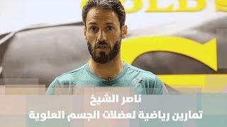 ناصر الشيخ - تمارين رياضية لعضلات الجسم العلوية