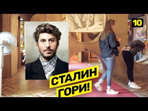 Где родился Сталин, и что сейчас на этом месте? Отдых в Грузии. Vol.10