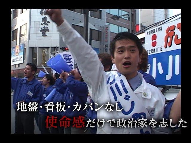 映画『なぜ君は総理大臣になれないのか』予告編