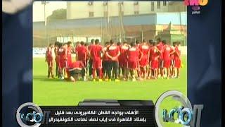 #الملعب | نشرة أخبار الملعب 28 سبتمبر 2014 مع شوبير