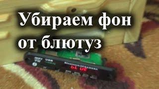 Qanday Bluetooth dan kuchli fon olib tashlash uchun