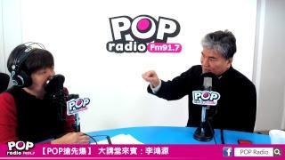 Baixar 2019 01 16《POP搶先爆》- POP大講堂#1:李鴻源