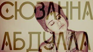 VLOG 6: Сюзанна Абдула