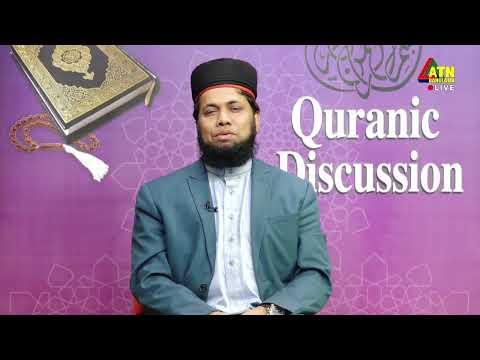 Quranic Discussion by Saleh Hamidi 10 October 2020, EP - 12