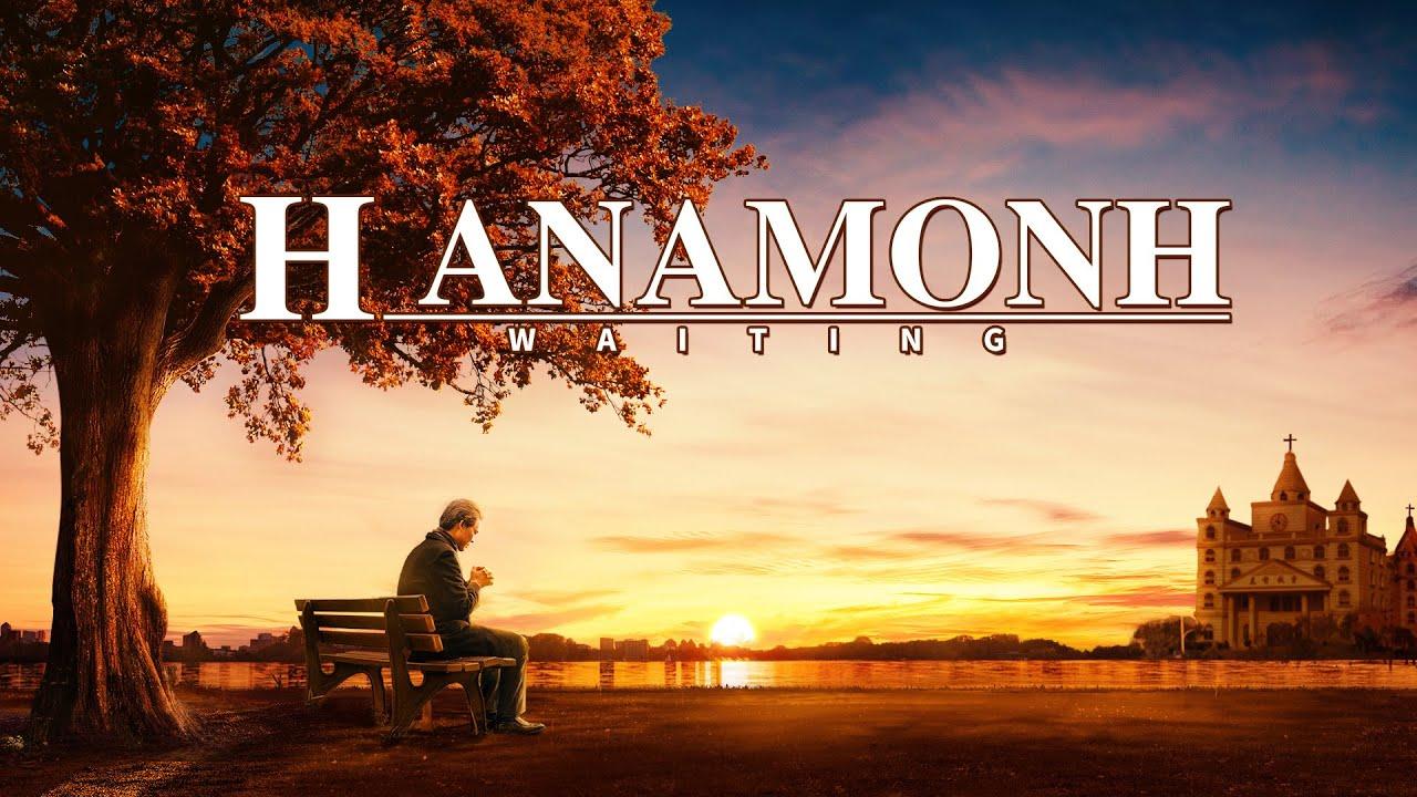 Χριστιανική ταινία «Η Αναμονή» Ο Κύριος Ιησούς Χριστός έχει επιστρέψει