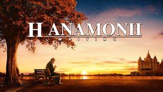Ελληνική ταινία «Η Αναμονή» Ο Κύριος έχει επιστρέψει, χαιρέτησες τον Κύριο;