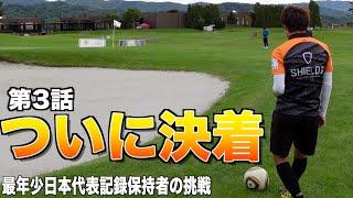 2021年9月開催のフットゴルフW杯出場をかけた公式戦の様子や裏側辻本亮が世界一のプレーヤーになるまでのストーリーをこの動画を通して届けれたらと思います。