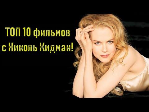 Николь Кидман ТОП 10 фильмов