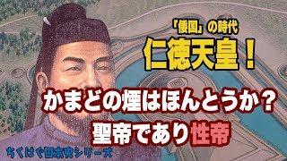 通勤学習 古い日本歴史の数え方では、紀元年数に無理があった。特に天皇...