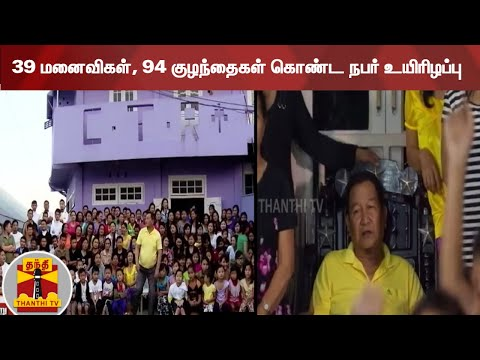 39 மனைவிகள், 94 குழந்தைகள் கொண்ட நபர் உயிரிழப்பு | World's Largest Family
