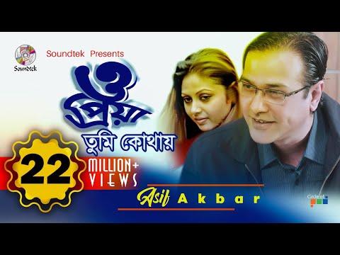 Asif Akbar - O Priya Tumi Kothay | ও প্রিয়া তুমি কোথায় | Music Video