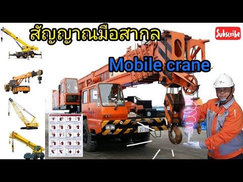 สัญญาณมือสากล Mobile Crane