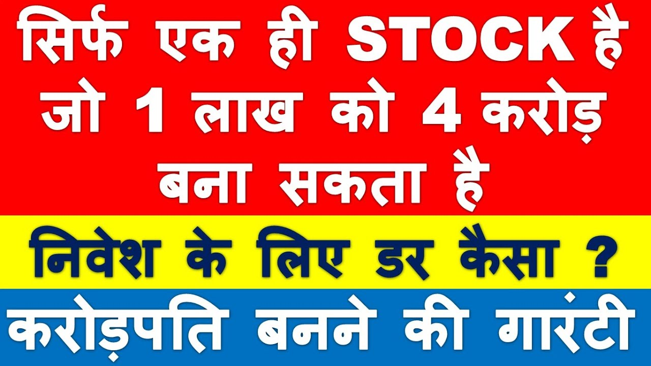 1 Lakh बनेगा 4 करोड़ सिर्फ इस Share में  future multibagger stock | best shares in India to buy now