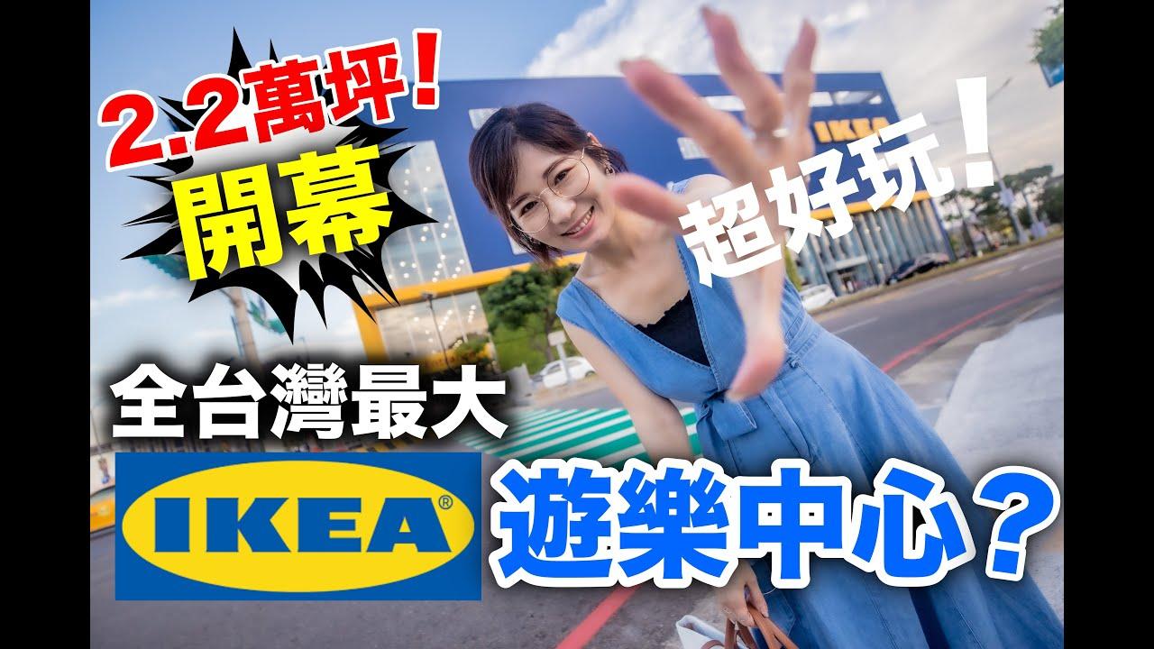 搶先直擊! 全台最大的IKEA竟化身為『2.2萬坪遊樂中心』!? 不花錢來逛都好玩!- 桃園IKEA青埔店