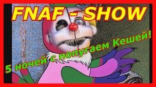 FNAF - SHOW - 5 ночей с попугаем Кешей! Фнаф прикол!