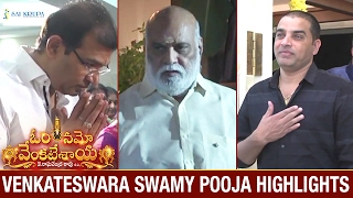 Venkateswara Swamy Pooja Highlights | OM NAMO VENKATESAYA Movie | Mahesh Reddy | K Raghavendra Rao